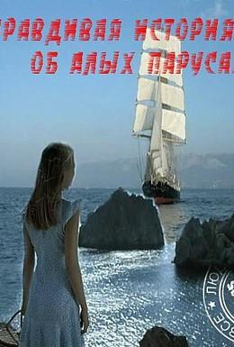 Постер фильма Правдивая история об Алых парусах (2010)