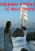 Правдивая история об Алых парусах (2010)