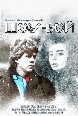 Постер фильма Шоу-бой (1991)