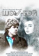 Шоу-бой (1991)