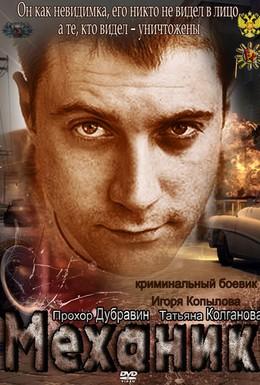 Постер фильма Механик (2012)