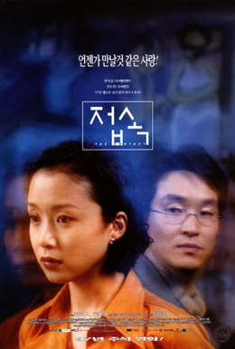 Постер фильма Связь (1997)