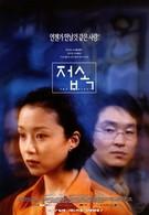 Связь (1997)