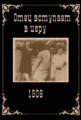 Постер фильма Отец входит в игру (1908)