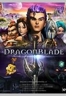 Меч дракона (2005)