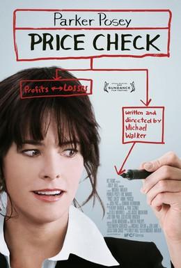 Постер фильма Проверка стоимости (2012)