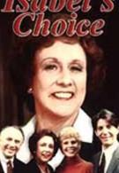Выбор Изабель (1981)