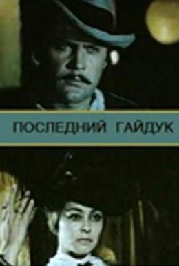Постер фильма Последний гайдук (1972)