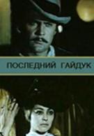 Последний гайдук (1972)