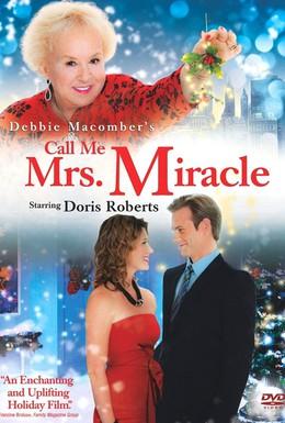 Постер фильма Миссис Чудо в Манхэттене (2010)