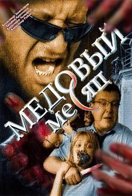 Постер фильма Медовый месяц (2003)