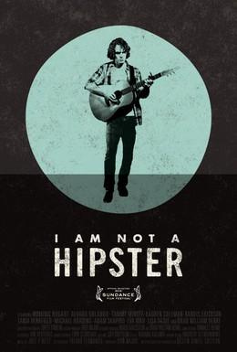 Постер фильма Я не хипстер (2012)