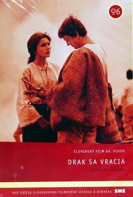 Постер фильма Дракон возвращается (1968)