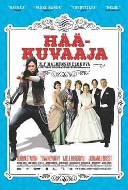 Постер фильма Свадебный фотограф (2009)