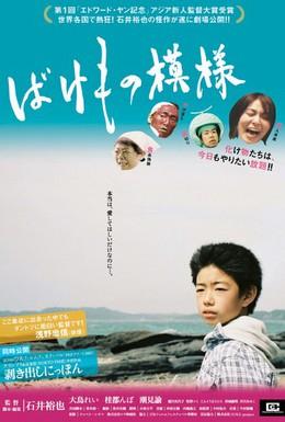 Постер фильма Состояние монстра (2007)
