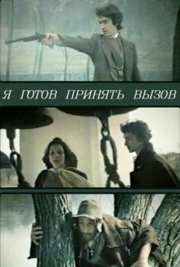 Постер фильма Я готов принять вызов (1983)