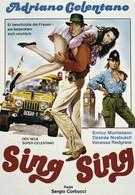 Синг-Синг (1983)