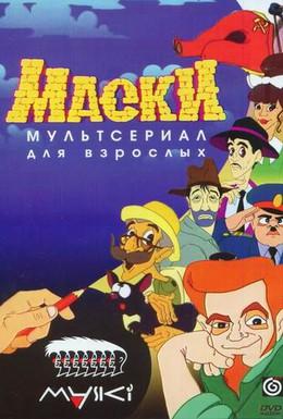 Постер фильма Маски (1997)
