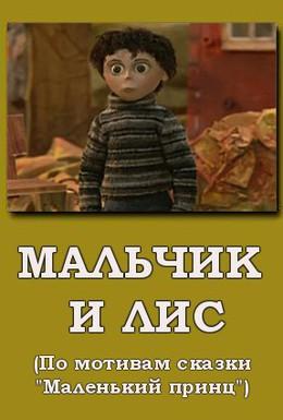 Постер фильма Мальчик и лис (2012)