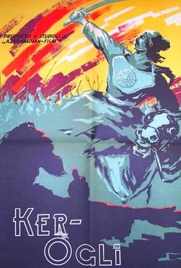 Постер фильма Кёр-оглы (1960)