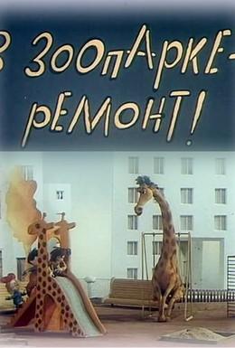Постер фильма В зоопарке – ремонт (1987)
