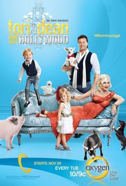 Постер фильма Тори и Дин: Дорогой любви (2008)