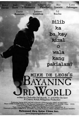 Постер фильма Герой Третьего мира (2000)