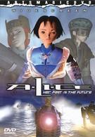 Элис (1999)