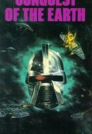 Завоевание Земли (1981)