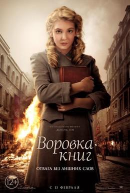 Постер фильма Воровка книг (2013)
