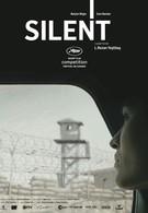 Молчание (2012)
