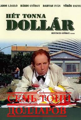 Постер фильма Семь тонн долларов (1974)