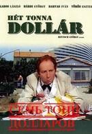 Семь тонн долларов (1974)
