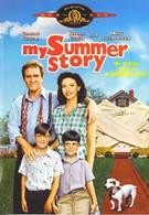 История моего лета (1994)