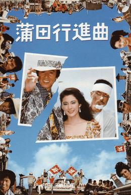 Постер фильма Козел отпущения (1982)