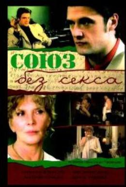 Постер фильма Союз без секса (2006)