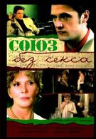 Союз без секса (2006)