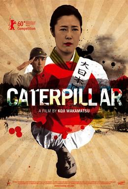 Постер фильма Червяк (2010)