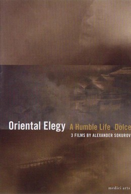Постер фильма Восточная элегия (1996)