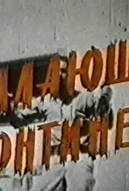Постер фильма Пылающий континент (1972)