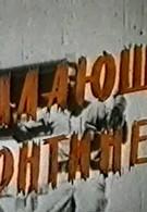 Пылающий континент (1972)