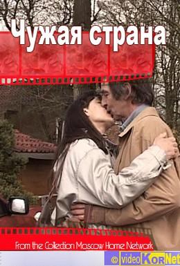 Постер фильма Чужая страна (2003)
