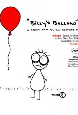 Постер фильма Билли и воздушный шарик (1998)