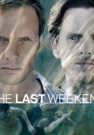 Последний уик-энд (2012)