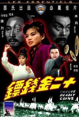 Постер фильма 12 смертельных монет (1969)