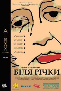 Постер фильма У реки (2007)