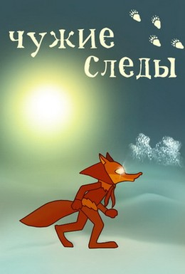 Постер фильма Чужие следы (1971)