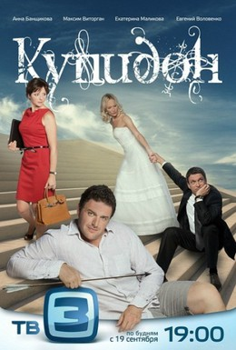 Постер фильма Купидон (2011)