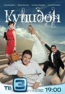 Купидон (2011)