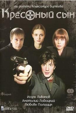 Постер фильма Крестный сын (2003)